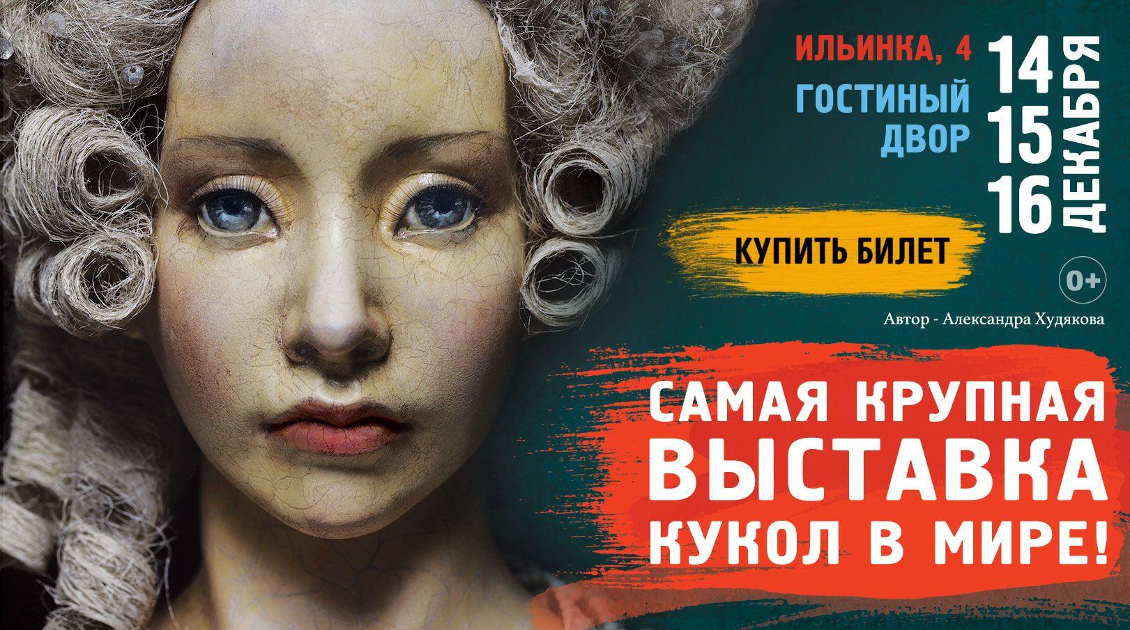 VII «Московской международной выставке «ИСКУССТВО КУКЛЫ»